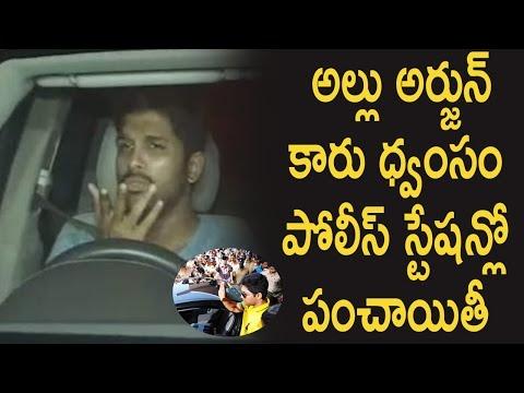 అల్లు అర్జున్ కారు ధ్వంసం: పోలీస్ స్టేషన్లో పంచాయితీ! : Allu Arjun Car Accident Case