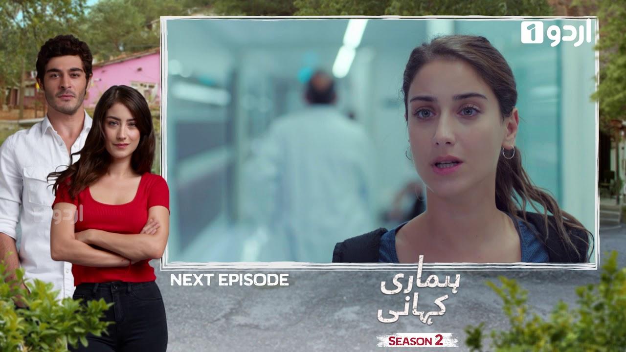 Hamari Kahani | Season 2 | Episode 127 | Teaser | Bizim Hikaya | Urdu Dubbing | Urdu1 | 09 July 2020