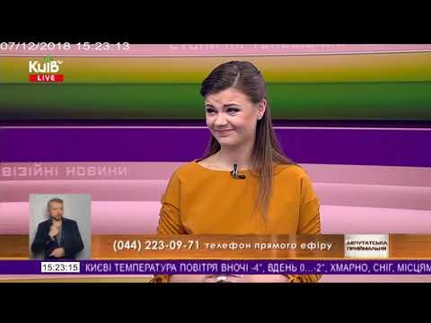 Телеканал Київ: 07.12.18 Громадська приймальня 15.10