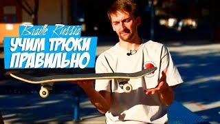 Как правильно учить трюки на скейтборде