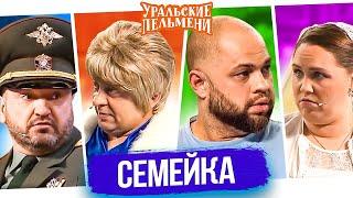 Сборник Лучших Номеров Про Семейку - Уральские Пельмени
