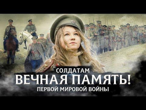Варя Стрижак. Солдаты Первой Мировой, или Всё Воскресает По Весне!