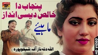 Mahiye - Allah Ditta Naz - Latest Song 2018 - Latest Punjabi And Saraiki