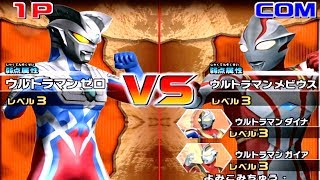 Ultraman Zero vs Ultraman Mebius with Ultraman Dyna and Ultraman Ga...