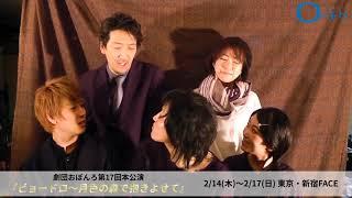 劇団おぼんろ第17回本公演『ビョードロ~月色の森で抱きよせて』出演者コメント動画が到着! 鎌苅健太 動画 3