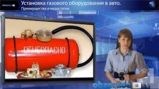 Газовое оборудование в авто(, 2013-07-31T11:02:17.000Z)