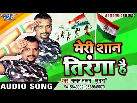 Bate Ladai Shan Ke - Nandan Chandan - Bhojpuri Hit Desh Bhakti Songs