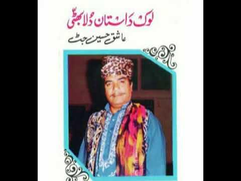 Aashiq Hussain Jutt albums MP3 free