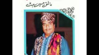 Qissa Dhol Sammi Full By Aashiq Hussain Jatt