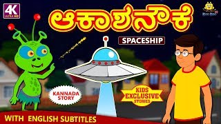 Kannada Moral Stories for Kids - ಆಕಾಶನೌಕೆ | Spaceship | Kannada Fairy Tales | Koo Koo TV Kannada