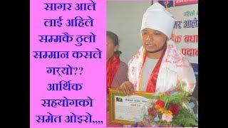 Nepal Idol-Sagar Ale सागर आले लाई अहिले सम्मकै ठुलो सम्मान कसले गर्यो?? आर्थिक सहयोगको समेत ओइरो,,,,