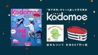 「親子時間」を楽しむママ雑誌「kodomoe(コドモエ)」創刊第3号のCM! ht...