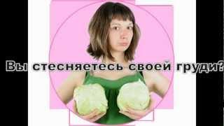 Увеличение грудей в домашних условиях(Увеличение грудей в домашних условиях - http://bit.ly/big-grud Увеличение груди без сложных болезненных операций,..., 2013-03-12T18:01:59.000Z)