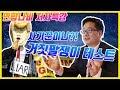 바디랭귀지.한국인의거짓말