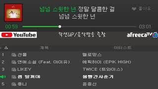 멜론음악 실시간 차트 11월 1주차 TOP30 (수정)