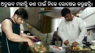 Ollywood King Anuvab Mohanty Nija hatare rosei karuthibara kichhi drushya record heichhi camera rRe.