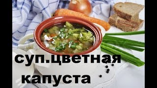 Сливочный Французский Суп Из Цветной Капусты . Очень Вкусно! Проверено Практикой!