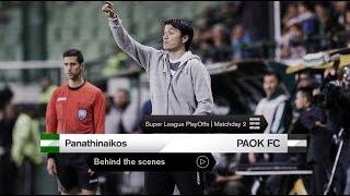 Λεωφόρος παραλογισμού: Η παρακάμερα - PAOK TV