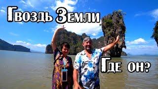 Таиланд Пхукет путешествие каноэ Джеймс Бонд Экскурсия на остров Джеймса Бонда катаемся на каноэ