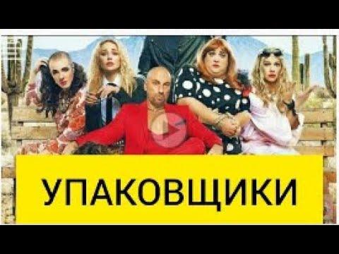 СМЕШНАЯ КОМЕДИЯ 2019  Русский фильм кино для всех