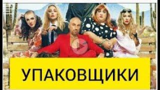 СМЕШНАЯ КОМЕДИЯ 2019  Русский фильм