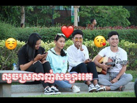 លួចស្រលាញ់សង្សារគេហើយពេលនេះ ft So Chea/ Khmer Prank 2019