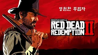 Red Dead Redemption 2 론칭 트레일러