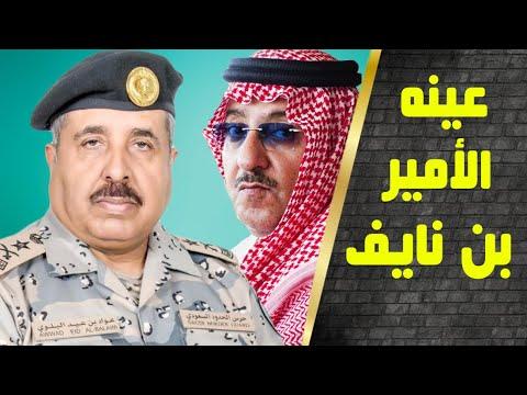 ع الحدث - حقائق مثيرة عن الفريق عواد بن عيد البلوي، قائد حرس الحدود السعودي وأسباب انهاء خدمته