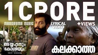 Kalakkatha   Lyrical Video   Ayyappanum Koshiyum   Nanjamma   Jakes Bejoy   Prithviraj   Biju Menon