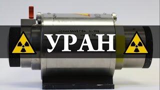 Уран. Химия –просто(, 2016-11-30T22:04:48.000Z)