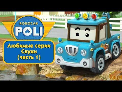 Робокар Поли - Любимые серии Спуки (часть 1) | Поучительный мультфильм
