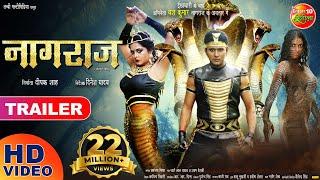 Nagraj नागराज | Bhojpuri Movie official Trailer 2018 | Yash Kumar, Anjana Singh, Payas Pandit