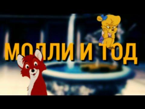 Молли и Тод Клип история   -  Чудеса на виражах Лис и пес