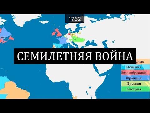 Семилетняя война - на карте