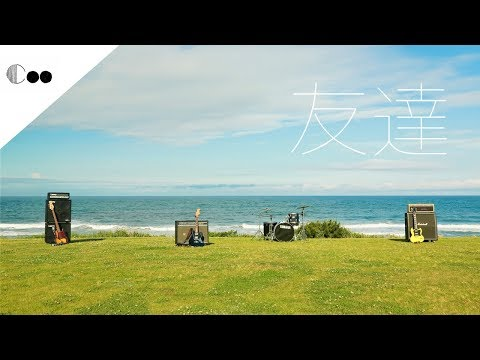 Coo「友達」MV