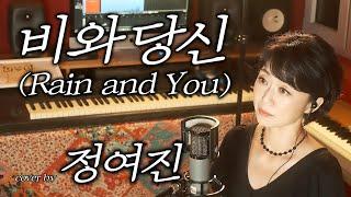 비와 당신 - cover by 정여진(슬기로운 의사생활 시즌2 OST)