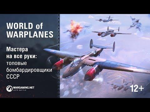 Мастера на все руки: топовые бомбардировщики СССР