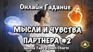 ГАДАНИЕ НА МЫСЛИ И ЧУВСТВА #2/ ОНЛАЙН ГАДАНИЕ/ Школа Таро Golden Charm