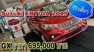 Suzuki ERTIGA 2019 รีวิวสั้นๆ รุ่นท็อป GX ราคา 695,000 บาท @Linkไปเรื่อย