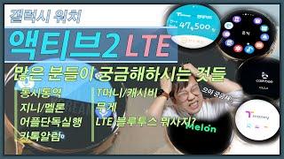 갤럭시 워치 액티브2 LTE! 여러분이 궁금하셨던 것을 답변드리면서 모든 분들에게 공유드립니다