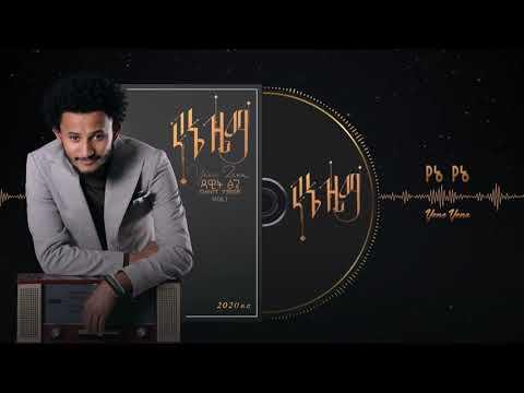 Dawit Tsige – Yene Yene   የኔ የኔ – New Ethiopian Music 2020 (Official Audio)
