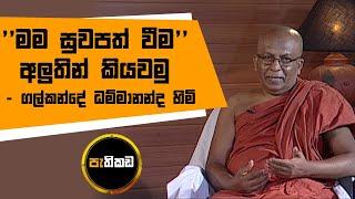 පැතිකඩ |Pathikada|2020/05/08 Thumbnail
