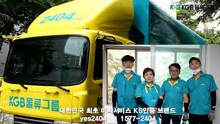 [포장이사]yes2404 서울217팀 이사현장 동영상