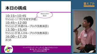 中村長史「趣旨説明」ーBigリアルセッション「ルーブリックを極める」