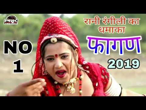 2019 Fagan Dhamaka || रानी रंगीली | Rani Rangili | Fagan Song | New Rajasthani Song