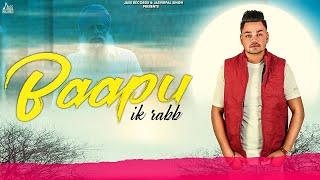 Baapu|(Full Song )| Lovey Bains |New Punjabi Songs 2018|Latest Punjabi Songs 2018 |Jass Records