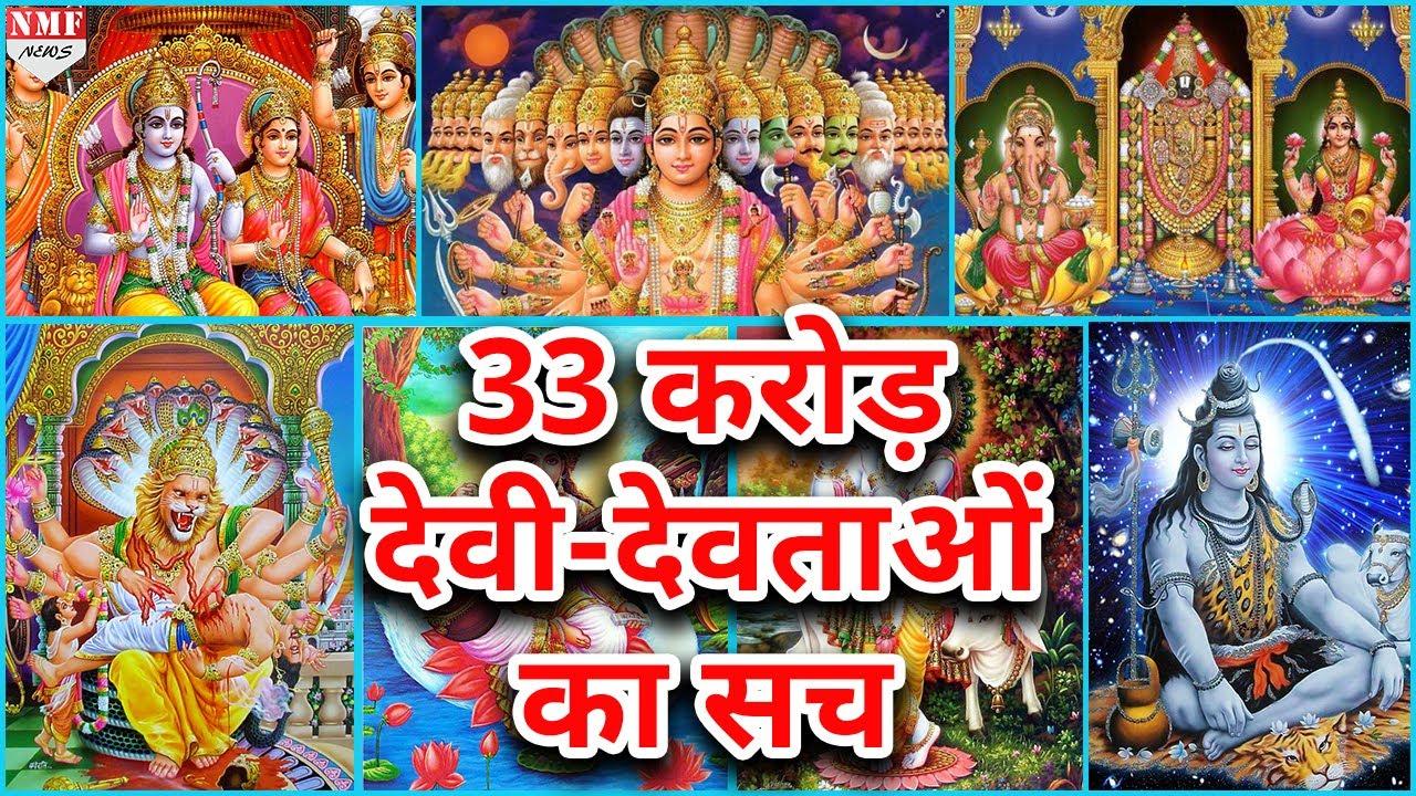 33 करोड़ देवी देवताओं का सच जानकर हैरान रह जाएंगे आप | Don't Miss !!!