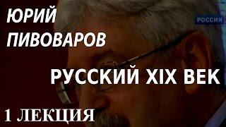 ACADEMIA. Юрий Пивоваров. Русский XIX век. 1 лекция. Канал Культура