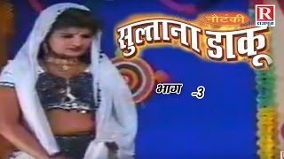 Video Sultana Daaku Part 3 // देहाती नौटंकी // Harnath Singh Rajput // Rajput Cassettes download MP3, 3GP, MP4, WEBM, AVI, FLV November 2017