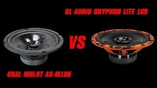 DL Audio Gryphon lite 165 vs URAL Molot AS-M165